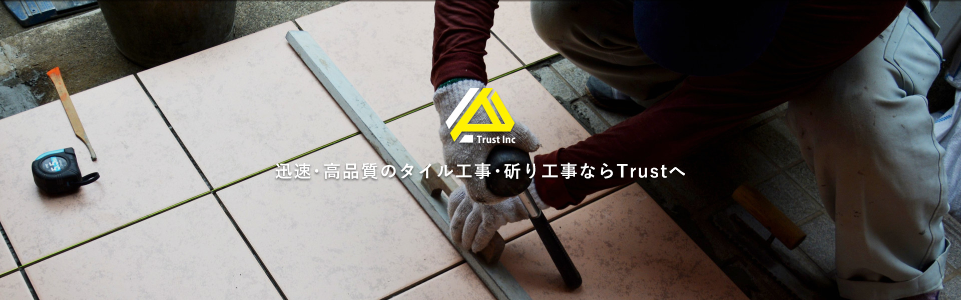 迅速・高品質のタイル工事・斫り工事ならTrustへ