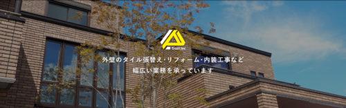 外壁のタイル張替え・リフォーム・内装工事など幅広い業務を承っています